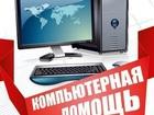 Скачать бесплатно foto Ремонт компьютеров, ноутбуков, планшетов Ремонт компьютеров Сургут 34949396 в Сургуте