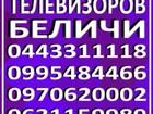 Фотография в   Ремонт телевизоров всех фирм производителей в Киеве 400