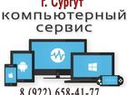 Новое фото Ремонт компьютеров, ноутбуков, планшетов Весь спектр компьютерных услуг, Сервисный центр РемКомп86, 37657308 в Сургуте