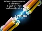 Уникальное изображение Строительные материалы Разный кабель провод с хранения куплю дорого 38389857 в Сургуте