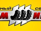 Изображение в Авто Шиномонтаж Компания Рем-Шина предоставляет услуги в Сургуте 0