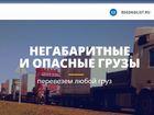 Новое изображение  Осуществляем грузоперевозки и переезды по любым городам России 56691168 в Сургуте