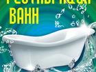 Увидеть фото  Реставрация ванны (акриловый вкладыш, жидкий акрил) 60899250 в Нижнем Новгороде