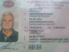 Новое изображение Находки Водительское удостоверение 71646825 в Сургуте