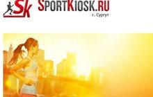 SportKiosk -все для занятия спортом