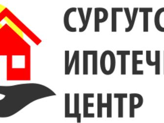 другой помощь получения ипотеки сургут Изложи свое