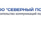 Скачать бесплатно фото  Строительство инженерных коммуникаций в г, Сыктывкаре и республике Коми 33112002 в Сыктывкаре