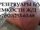 Уникальное изображение  Б/у Резервуар, Емкость(цистерна) объемом 75 м3, 36897808 в Сыктывкаре