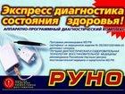Смотреть фото  Диагностика всего организма 33919490 в Таганроге