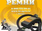 Увидеть фото  Ремень вариаторный купить 35049164 в Таганроге