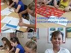 Свежее фотографию  Увлекательный русский язык 67972984 в Таганроге
