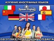 Центр изучения иностранных языков Speak English и дошкольного образования Центр