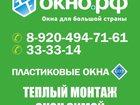 Свежее фото  Окна VEKA СКИДКИ ДО 20% 32426746 в Тамбове