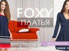 Скачать бесплатно фотографию  Женская одежда FOXY , КАЧЕСТВЕННО и НЕДОРОГО от производителя 32651452 в Тамбове