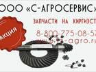 Фото в   Запчасти на пресс подборщик Киргизстан предлагает в Тамбове 34800