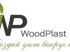 Уникальное изображение  Компания WoodPlas ищет дилеров для реализации террасной доски, 34500140 в Тамбове