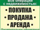Уникальное фото  Помощь в продаже квартиры в Тамбове 34850738 в Тамбове