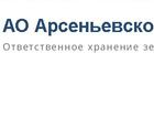 Просмотреть фото Сельхозработы Арсеньевское хлебоприемное предприятие 39316697 в Москве