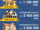 Скачать бесплатно фотографию  Строительство домов в Тамбове и области 40899840 в Тамбове
