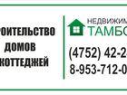 Скачать фото Строительство домов Надёжная компания Недвижимость Тамбова 53796138 в Тамбове