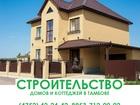 Уникальное foto  Построим дом, Качественно, Надёжно, 54037231 в Тамбове