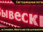 Изображение в   Изготовление, продажа, светодиодной бегущей в Тюмени 0