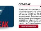 Фотография в   Продаю годовую клубную карту off-peak (дневная в Тюмени 8000