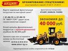 Скачать бесплатно фото Автопогрузчик фронтальный погрузчик Atlant 32952522 в Тюмени