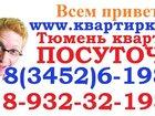 Скачать бесплатно фото  Квартира от собственника Тюмень на сутки,месяц 33394832 в Тюмени