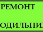 Изображение в Ремонт электроники Ремонт холодильников Стоимость услуг ремонта холодильников    в Тюмени 1000
