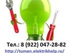 Увидеть фотографию  Услуги электрика в Тюмени, Электромонтажные работы 35069946 в Тюмени