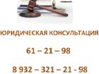 Изображение в   Опытные юристы в области права помогут Вам в Тюмени 300