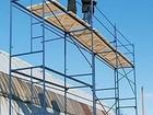 Фотография в Строительство и ремонт Другие строительные услуги Аренда строительных лесов 80 рублей в сутки в Тюмени 80