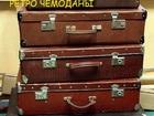 Увидеть foto Другие предметы интерьера Чемоданы Саквояжи Старинные Винтажные большие и маленькие на выбор! 38573113 в Тюмени