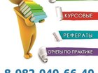 Просмотреть foto Курсовые, дипломные работы Курсовые работы на заказ в Тюмени 39926026 в Тюмени