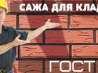 Скачать бесплатно фото  Производитель строительных саж ищет дилеров 40299517 в Тюмени