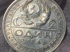Просмотреть изображение  Продам монету 1 рубль 1924 г, серебро (проба 900), 70319082 в Тюмени