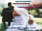 Скачать бесплатно изображение  Акция для молодоженов! 32352261 в Тольятти