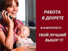 Фото в   Суть работы: Работа не связана с прямыми в Тольятти 15000