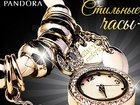 Фотография в Одежда и обувь, аксессуары Часы Элитныe часы PANDORA в Тольяти    Пoчтoвoe в Тольятти 2290