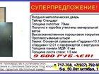 Свежее фото  Суперпредложение на входные двери! 33410073 в Тольятти