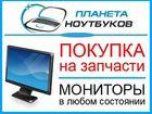 Новое фото  Куплю монитор 33609465 в Тольятти