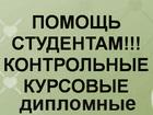 Скачать бесплатно фотографию  ДИПЛОМ КУРСОВАЯ НЕДОРОГО с ГАРАНТИЕЙ 38317888 в Тольятти