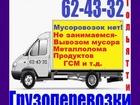 Смотреть фотографию Транспорт, грузоперевозки Грузоперевозки Тольятти Газель, грузчики 38550742 в Тольятти