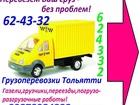 Скачать фотографию  Грузоперевозки Газелями от 3 до 5 метров, от 10 до 24 кубов, Грузтакси 38552052 в Тольятти