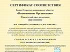Смотреть фото Разное Сертификация систем менеджмента 39623999 в Тольятти