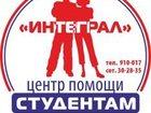 Фотография в   Центр помощи студентам «Интеграл»   АВТОРСКИЕ в Томске 0
