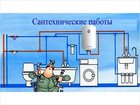 Скачать фотографию Сантехника (услуги) Услуги сантехника, Монтаж сантехнического оборудования, 32417044 в Томске