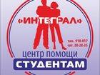 Изображение в   Поможем студентам в написании контрольных, в Томске 0
