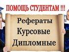 Фотография в   Выполнение контрольных, курсовых и дипломных в Томске 0